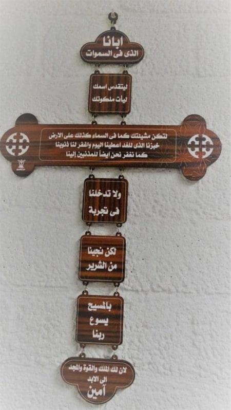 hout kruis gebed onze vader in Arabische