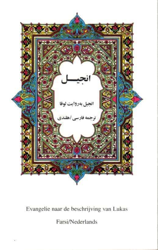 Farsi bijbel lukas