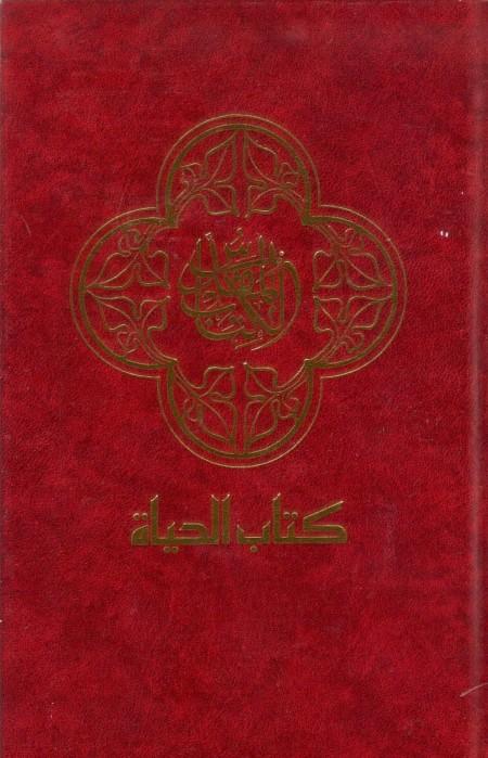 Bijbel (KAH-vertaling)
