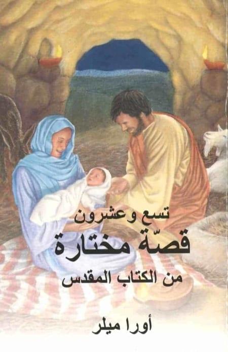 Selectie van 29 Bijbelverhalen met illustraties