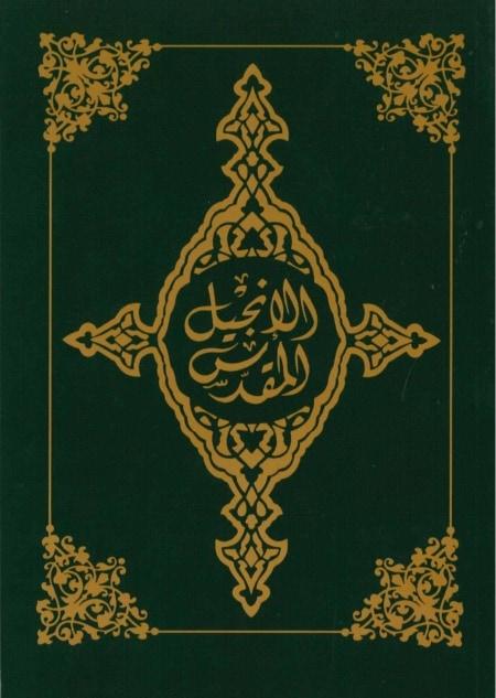 Nieuwe Testament Arabisch