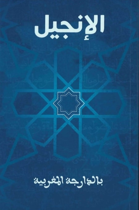 Nieuwe Testament, Marokkaans-Arabisch