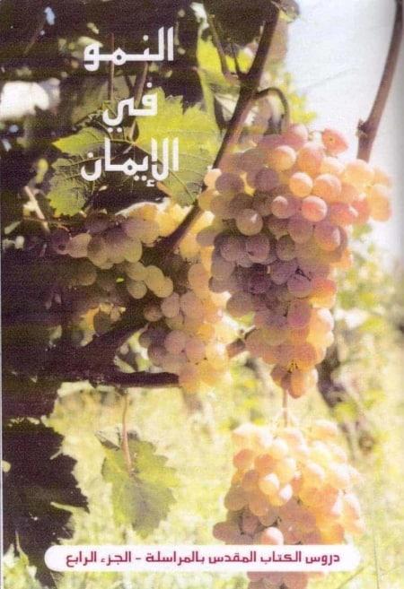 Groeien in het geloof (Arab.-Ned. bijbelstudie 4)