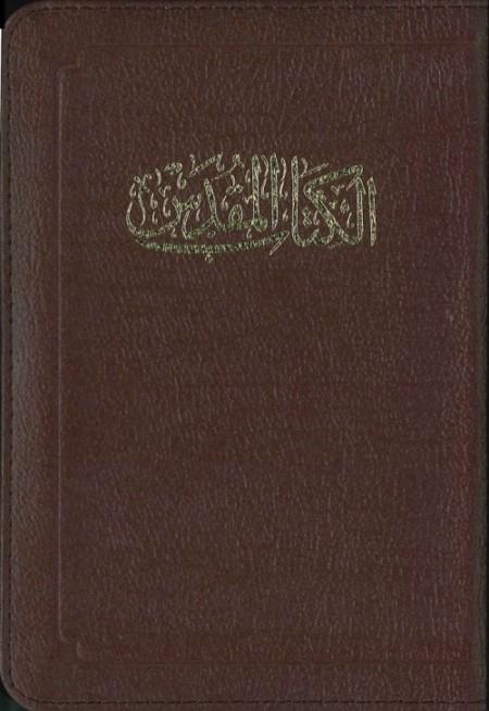 Bijbel in het Arabisch (Van Dyck)