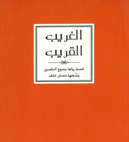 De barmhartige vreemdeling - Arabisch