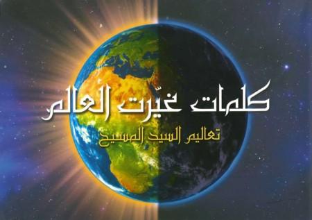De Bergrede - Arabisch