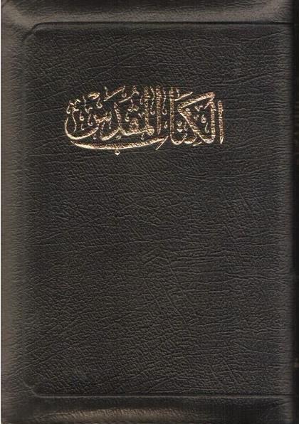 Arabische bijbel Van Dyck groot formaat