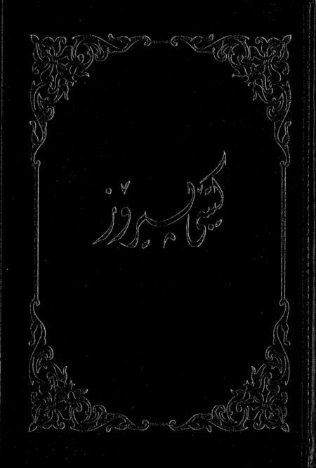 Bijbel Koerdisch-Sorani