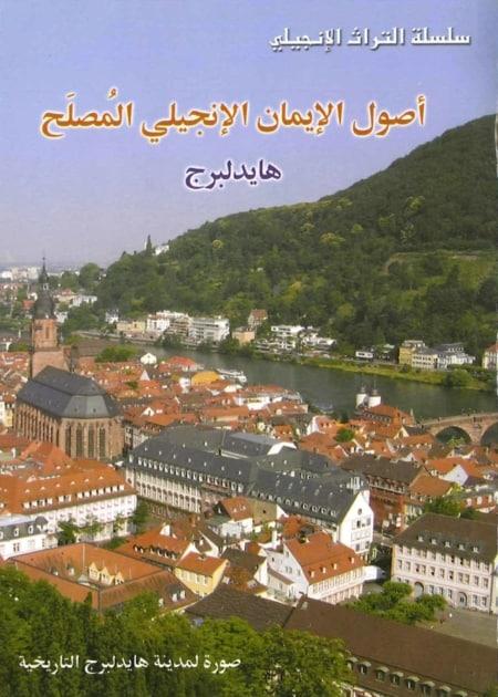 Heidelbergse Catechismus in het Arabisch