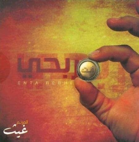 CD Enta Rebhi