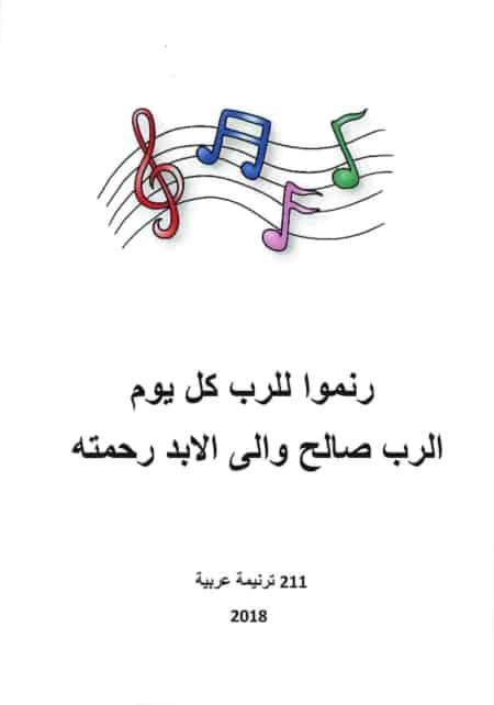 Liederenbundel - 213 Arabische liederen