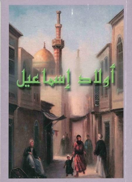 Kinderen van Ismaël - Awlaad Ismail