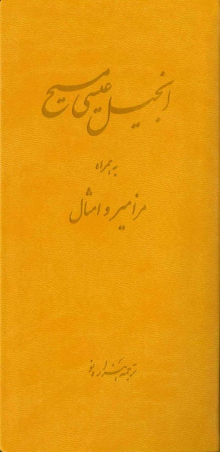 Nieuwe Testament in Perzisch