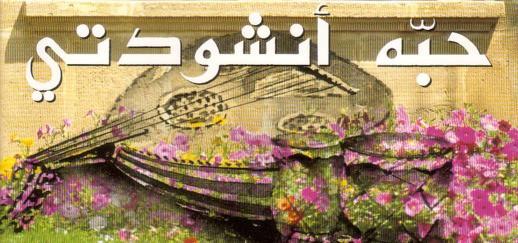 Arabische liederen