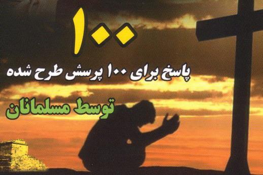 Wat zijn de zuilen van het christelijk geloof -Farsi