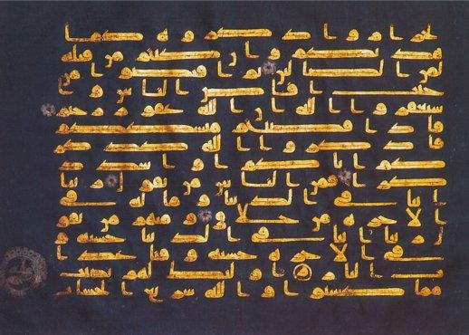 Koranfragment 9e eeuw Tunesie