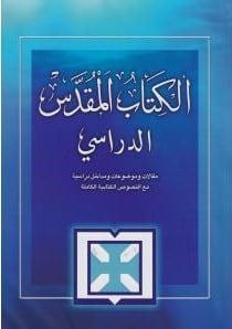 Studiebijbel The Book Of Life (NAV)