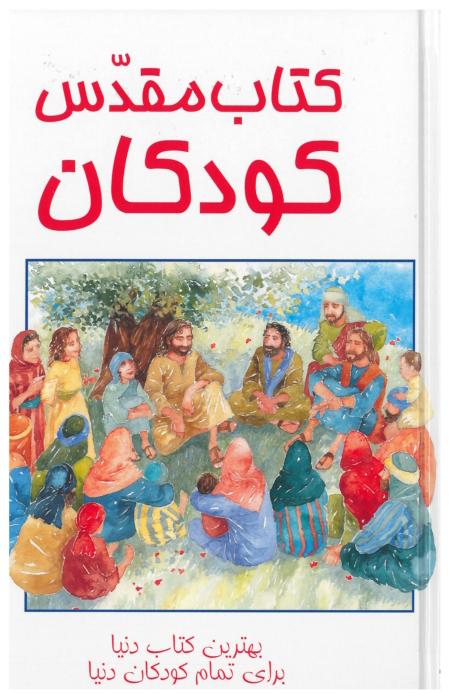 Farsi Kinderbijbel